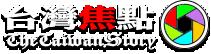 台灣焦點與掌故