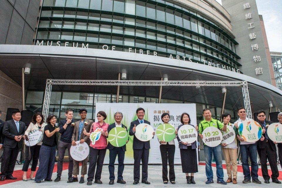 市長林佳龍、文化部長鄭麗君及與會貴賓為纖博館揭幕。(記者林俊維翻攝)