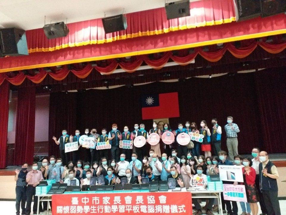 防疫學習不中斷! 台中市家長會長協會贈60台平板。(記者林志強翻攝)