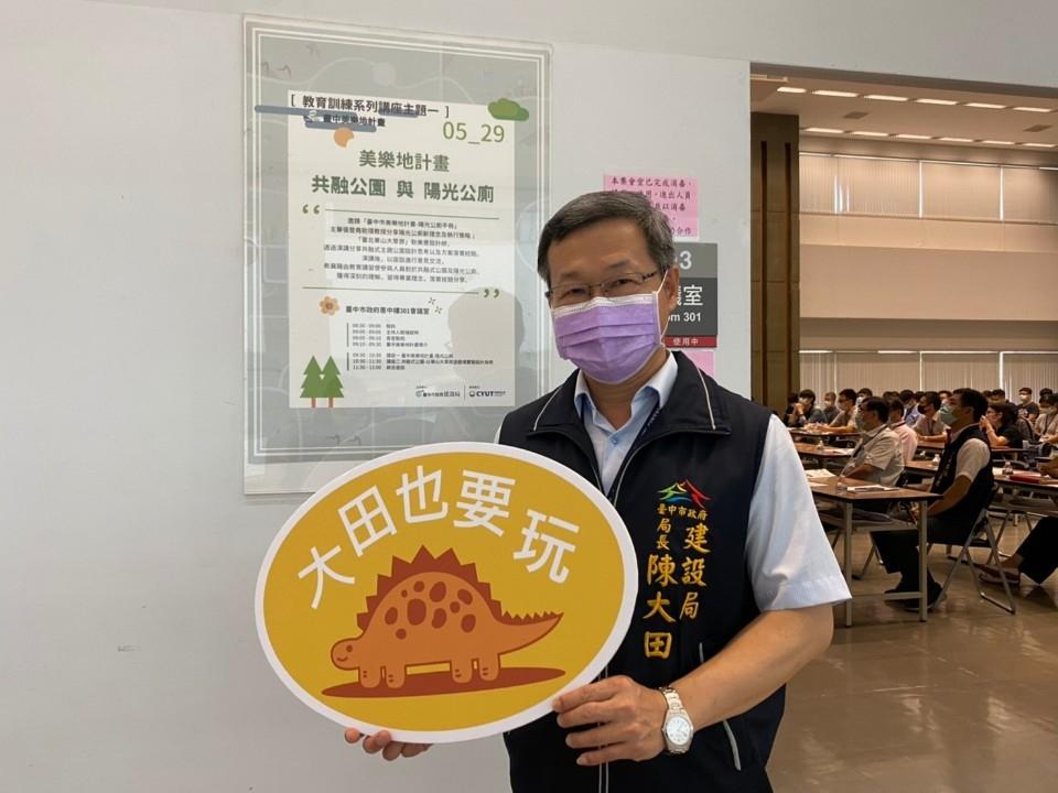 台中市政府建設局長陳大田。(記者林俊維翻攝)
