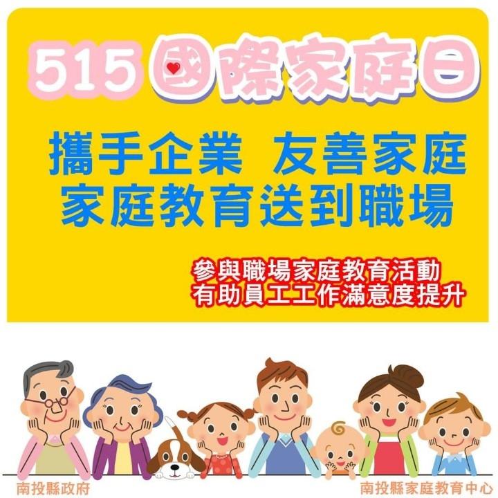 515國際家庭日 南投縣家庭教育中心到電台宣傳企業友善家庭。(記者張光雄翻攝)