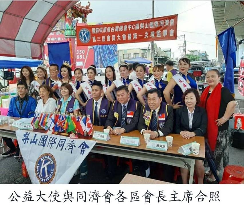 圖文:陳柏州任國際同濟會梨山會會長曁聯合餐會。(記者林志強攝影)