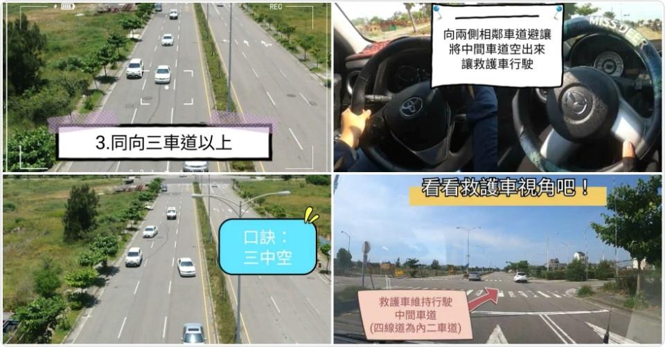 「三中空」是同向三車道以上,一般車輛向兩側的相鄰車道避讓,將中間車道空出來讓救護車行駛。(記者張越安翻攝)