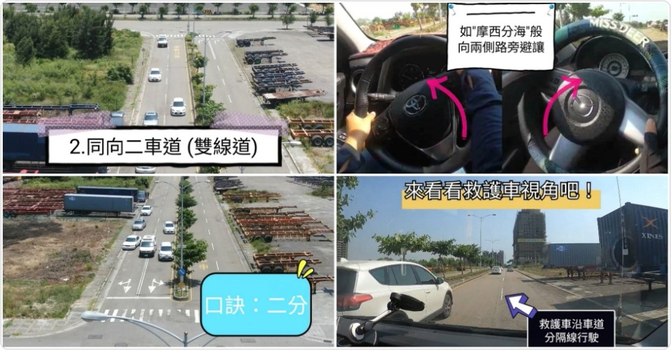 「二分」是同向二車道,一般車輛有如「摩西分海」般,向兩側路旁避讓,讓救護車沿車道線行駛。(記者張越安翻攝)