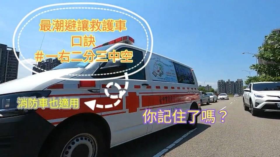 避讓救護車有撇步! 中市消防局首創「一右二分三中空」口訣。(記者張越安翻攝)