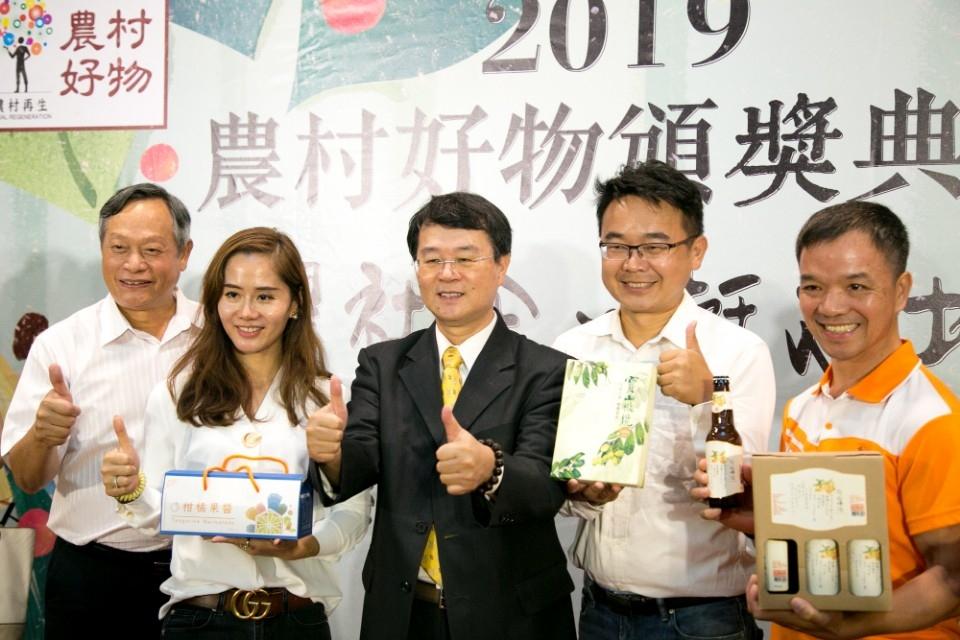 2019農村好物頒獎典禮。(記者張光雄翻攝)