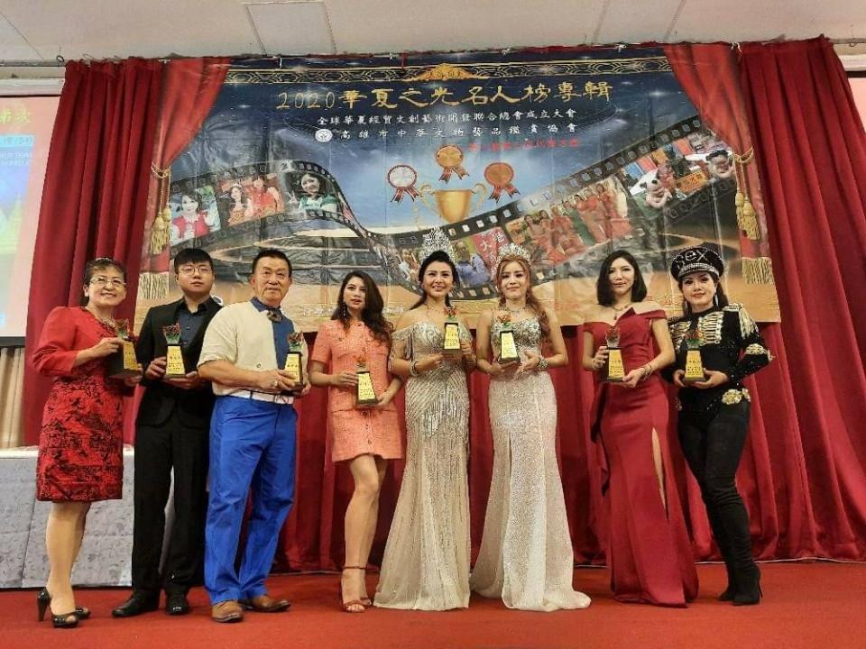 2020華夏之光名人榜表揚大會圓滿成功