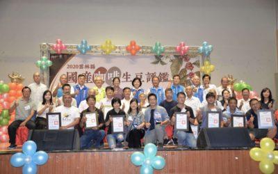 2020雲林國產咖啡生豆評鑑頒獎典禮。(記者游樂華雲林報導)