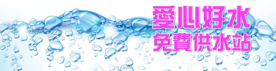 386愛心好水免費供水站