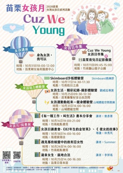 「Cuz We Young ~ 2020苗栗台灣女孩日系列活動」竹南獅山親子公園 活力開跑!。(記者張如慧翻攝).jpg