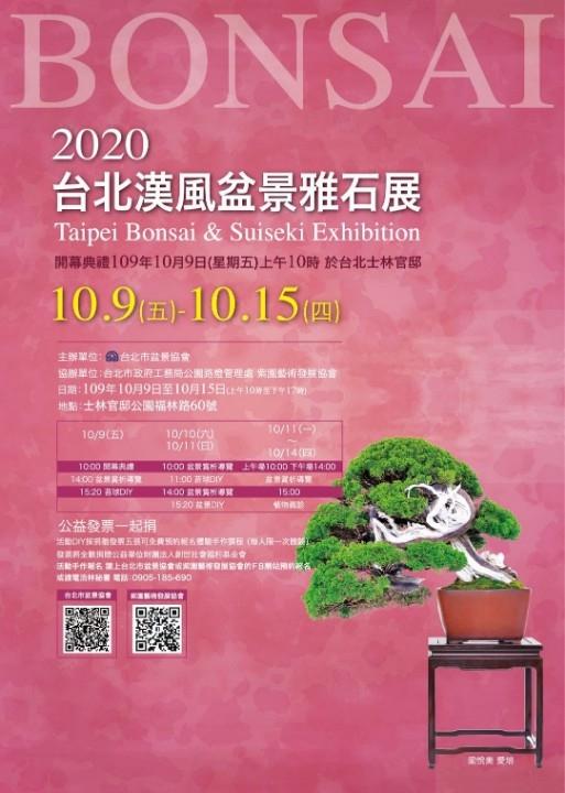 台北漢風盆景雅石展 士林官邸10月9日起展出。(特約記者林有定翻攝)