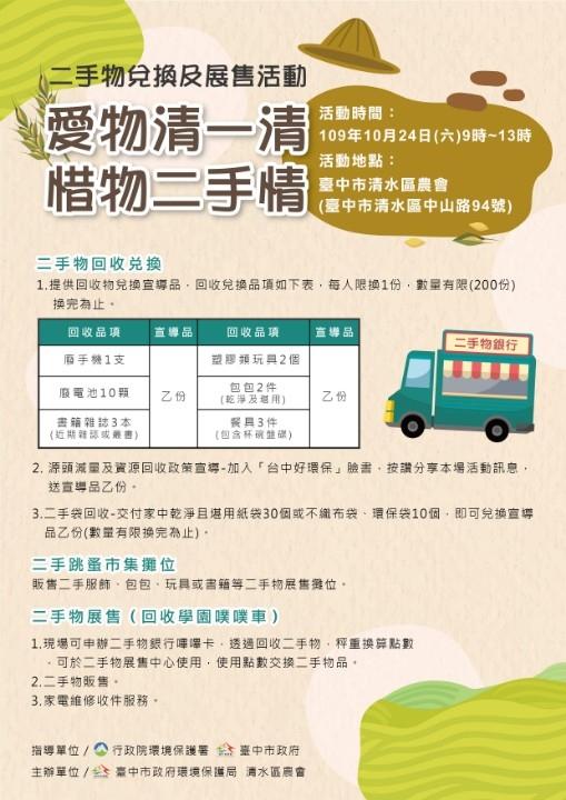 清水二手市集及農產推廣 10月24日熱鬧登場。(記者游樂華翻攝).jpg