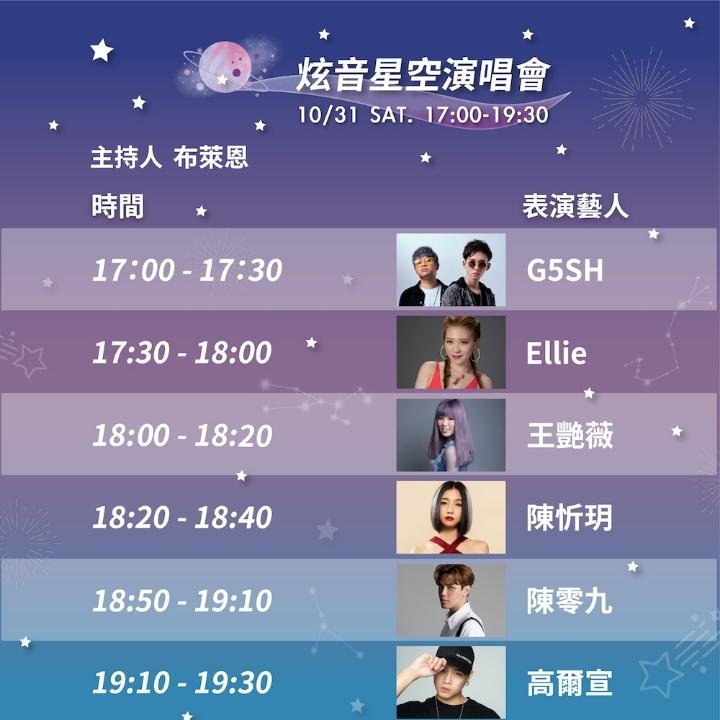 竹北水圳森林公園31日「炫音星空音樂會」高爾壓軸宣開唱。(記者張如慧翻攝).png