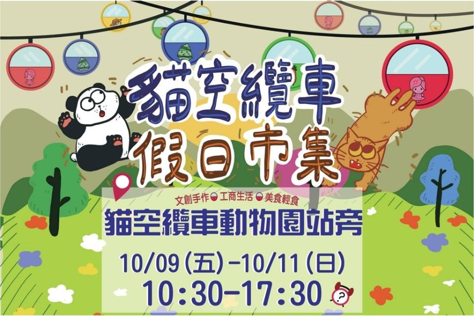 雙十國慶連假 相揪來兒童新樂園及貓空纜車玩。(特約記者林有定翻攝)