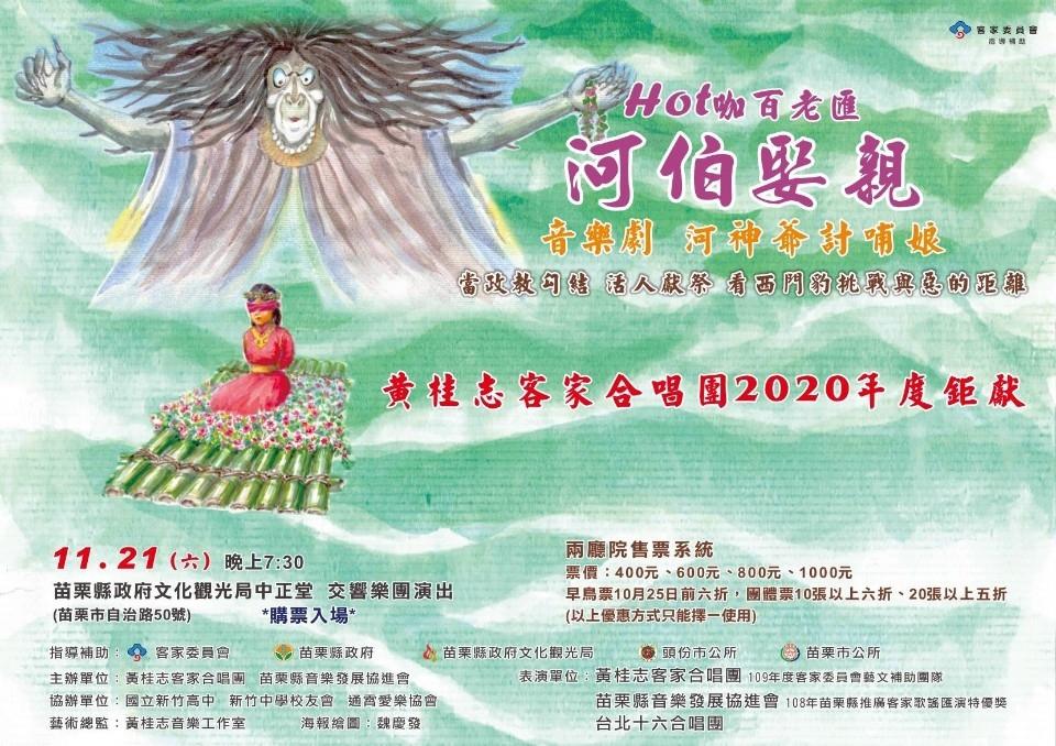 黃桂志客家合唱團「Hot咖百老匯~河伯娶親」開始售票囉。(記者游樂華翻攝)