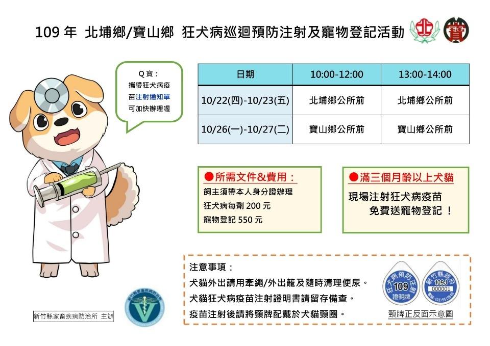1022-23北埔鄉、1026-27寶山鄉 狂犬病巡迴預防注射及寵物登記活動。(記者張如慧翻攝).jpg