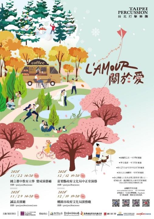 台北打擊樂團《關於愛L'Amour…》售票熱賣中!。(記者游樂華翻攝).jpg