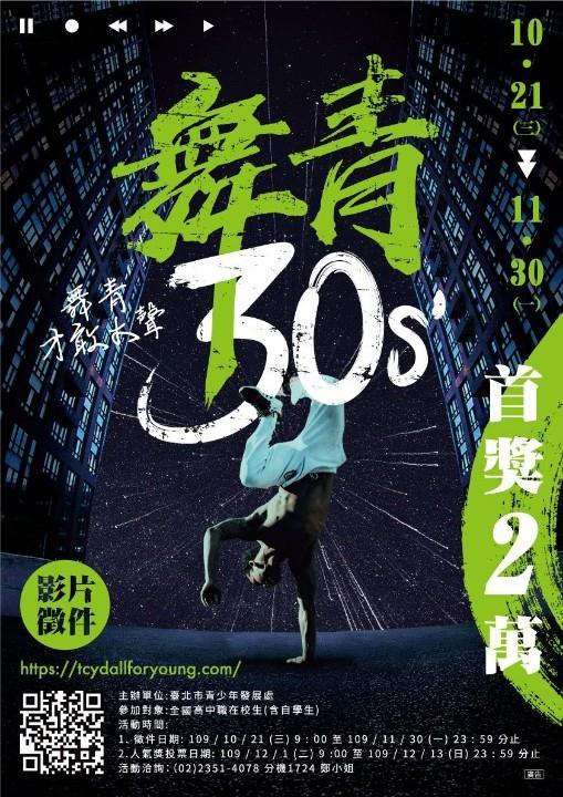 最後一週!上傳舞青30秒街舞影片拚2萬。(特約記者林有定翻攝).jpg