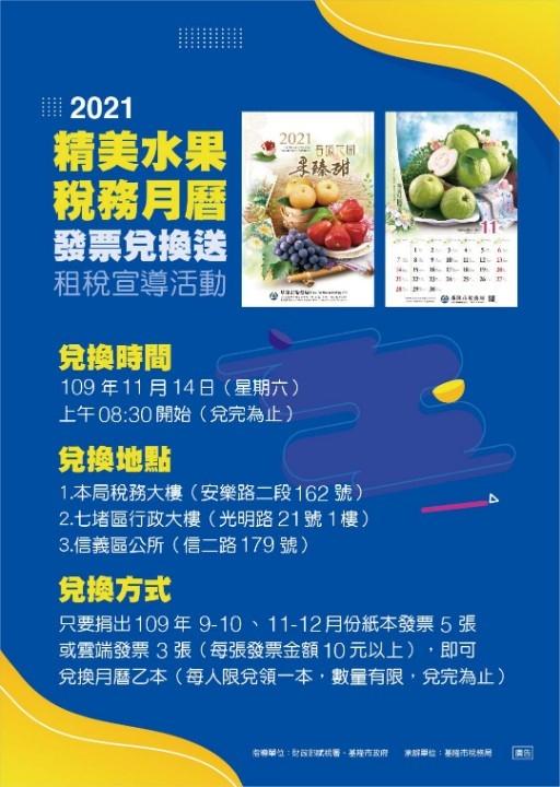 精美水果月曆兌換活動11月14日開鑼了。(記者李露西翻攝).jpg