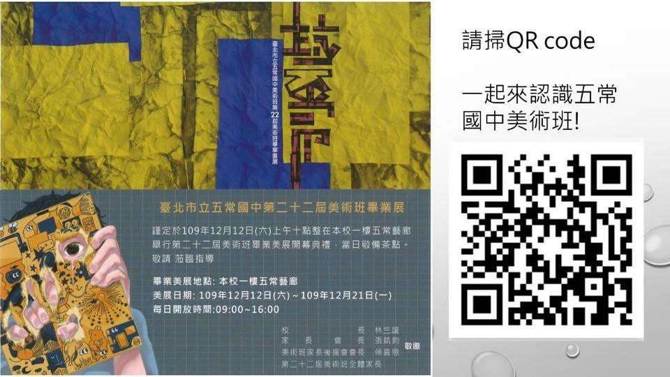 五常國中第22屆美術班「藝常」畢業美展。(特約記者林有定翻攝).jpg