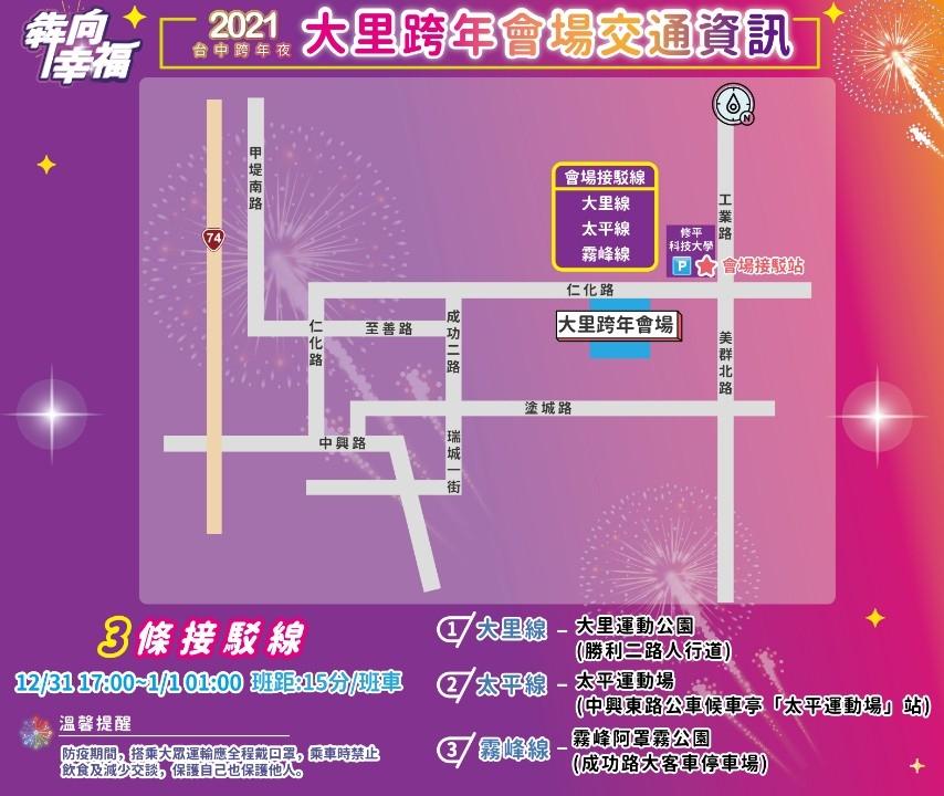 順暢「犇」向2021! 台中跨年7路線免費接駁。(記者游樂華翻攝).jpg