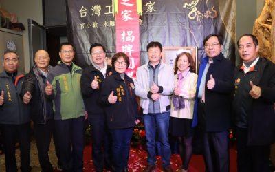 三義木雕師官小欽榮獲台灣工藝之家揭牌。(記者張如慧翻攝).jpg