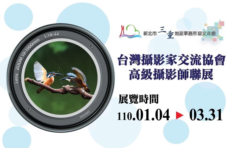 三重地政舉辦「台灣攝影家交流協會高級攝影師聯展」。(特約記者林有定翻攝).png