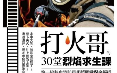 北市圖每月一書講座─蔡宗翰:《打火哥的30堂烈焰求生課》。(特約記者林有定翻攝).jpg