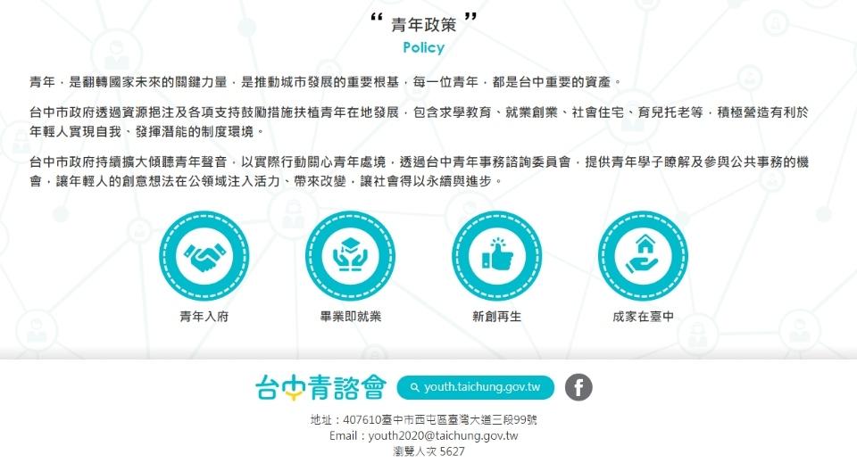 重視青年聲音讓政策更到位! 「台中青諮會」網站嶄新登場 。(記者游樂華翻攝).png