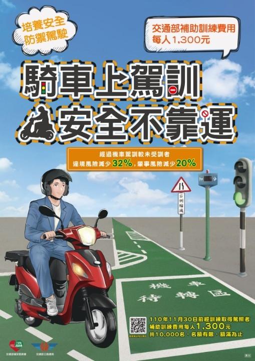 110年臺北市機車駕訓補助起跑囉。(特約記者林有定翻攝).jpg
