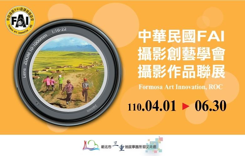 三重地政邀您共賞「中華民國FAI攝影創藝學會聯展」。(特約記者林有定翻攝).png