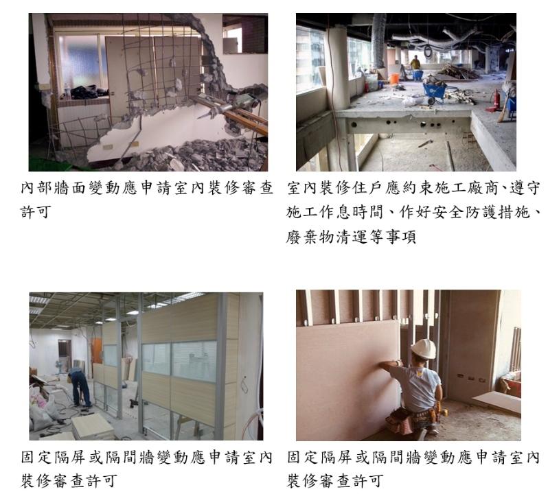未經許可擅自室內裝修恐受罰 公寓大廈可納入規約強化管理。(特約記者林有定翻攝).png