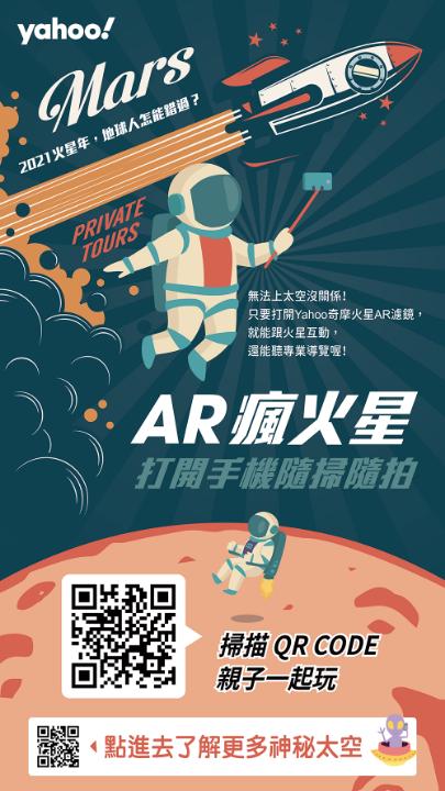 火星任務需要你的支援!一起探索這顆神祕紅色星球。(特約記者林有定翻攝).png