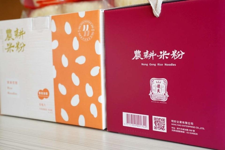 認明竹市米粉標章 打造新竹米粉在地特色品牌。(記者張如慧翻攝).jpg