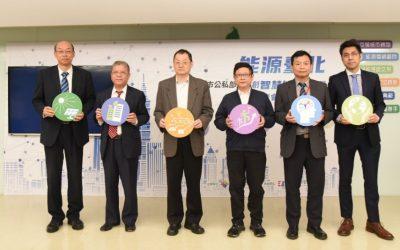 全國首創 全台第一「臺北市城市級電能管理系統資訊平台」隆重上線。(特約記者林有定翻攝).jpg