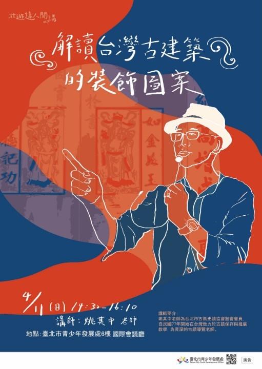 台灣古建築的裝飾圖案 說不完的故事與感動。(特約記者林有定翻攝).jpg