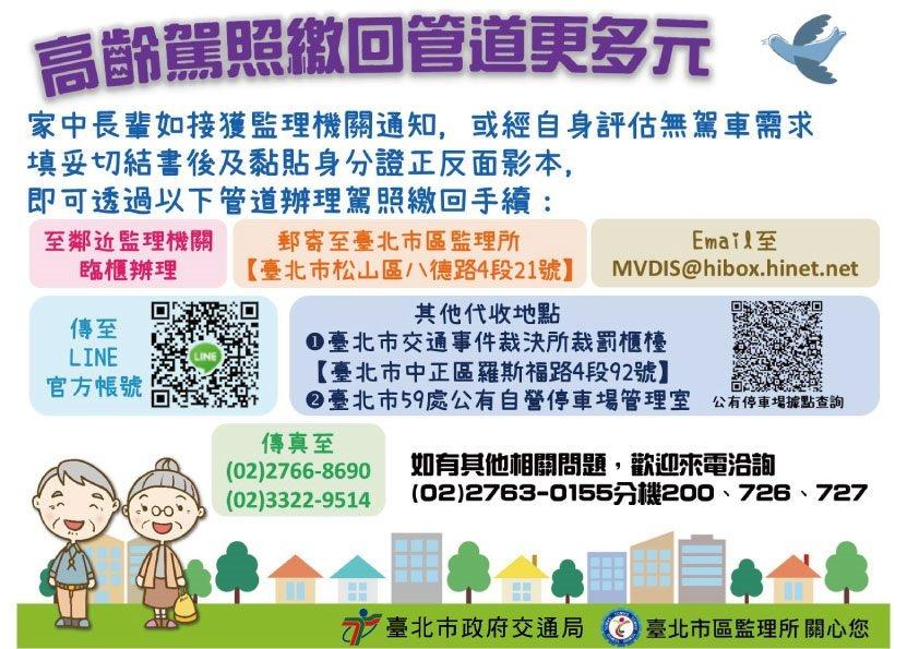 好方便!台北市即日起新增高齡駕照繳回代收據點囉!。(特約記者林有定翻攝).jpg