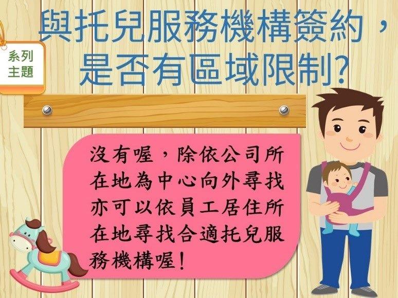 輔導企業辦理托兒設施法令宣導會 5月5日登場。(特約記者林有定翻攝).jpg