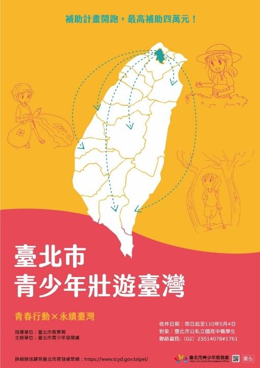青春行動 永續臺灣 最高補助四萬元!。(特約記者林有定翻攝).jpg