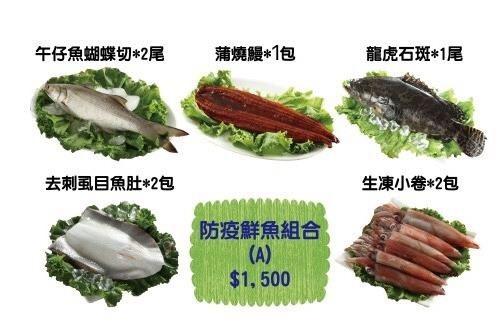 中華民國全國漁會轄下魚市場有推價值1000-1500魚貨防疫組合,歡迎大家來購買。(特約記者林有定翻攝)
