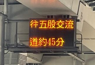 台64線行車時間報你知 新北交通資訊服務再創新。(特約記者林有定翻攝).jpg