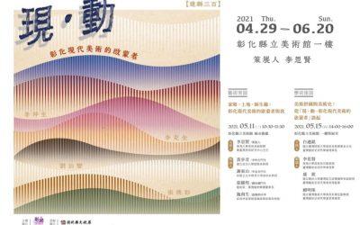 建縣300 彰化縣立美術館 展出「現˙動-彰化現代美術的啟蒙者」。(記者游樂華翻攝).jpg
