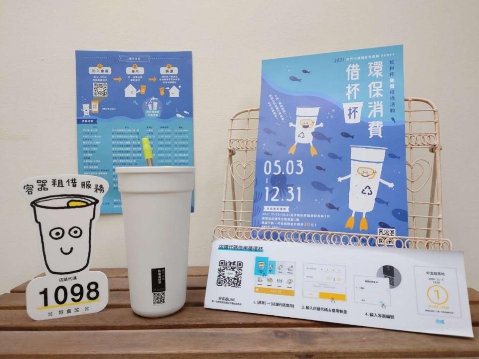 新竹市「環保消費借杯杯」啟動 「集點快閃」兌換折價券30元。(記者張如慧翻攝).jpg