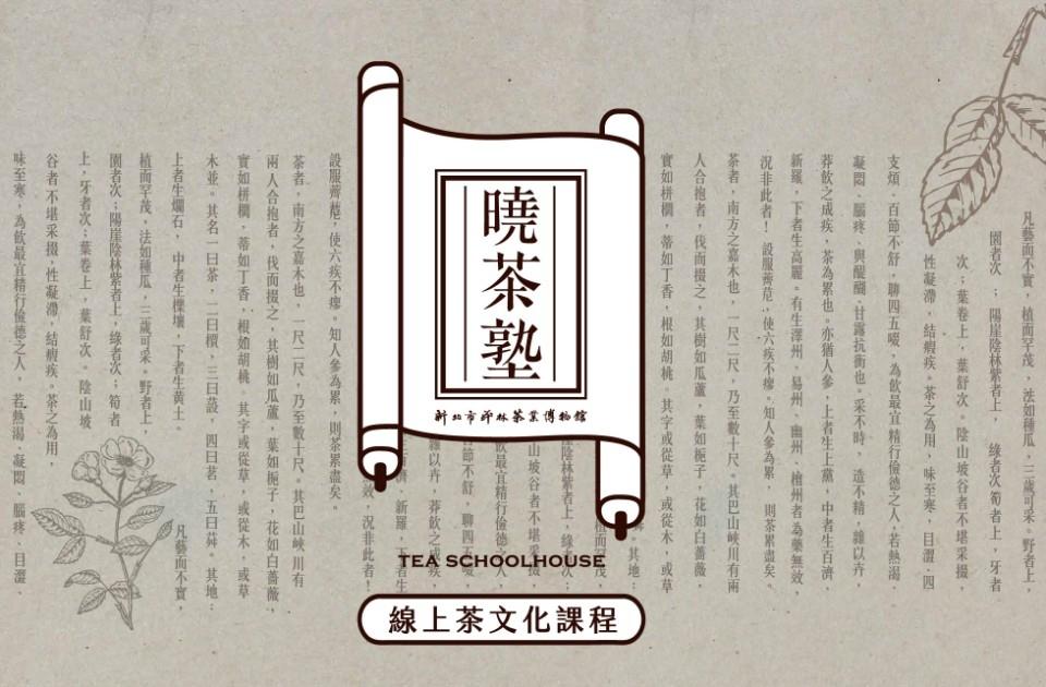 防疫在家長知識!到茶博館線上「曉茶塾」習茶學!。(特約記者林有定翻攝).jpg