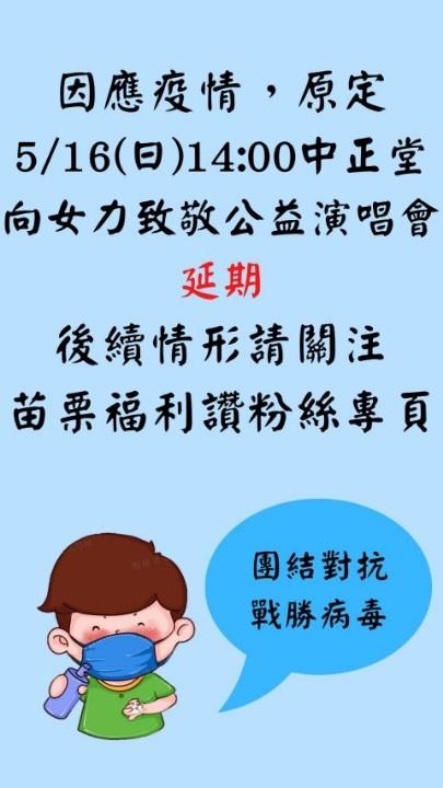 5月16日向女力致敬公益演唱會因疫情活動延後辦理。(記者張如慧翻攝).jpg