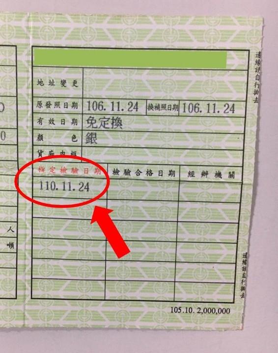 車輛定檢日期在防疫三級警戒期間 可於解封後順延一個月。(特約林有定翻攝).jpg