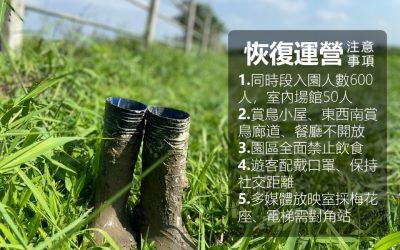 臺北市關渡自然公園自7月27日降載開放入園!。(特約記者林有定翻攝).png