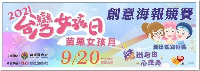 2021「台灣女孩日 苗栗女孩月」創意海報競賽 精彩開跑!。(記者張如慧翻攝).jpg