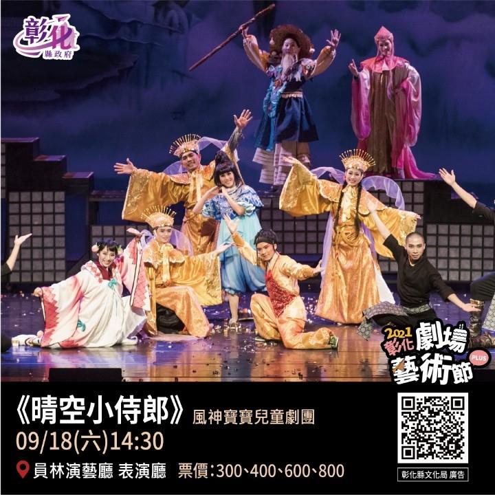 「2021彰化劇場藝術節PLUS」精彩上演。(記者游樂華翻攝).jpg