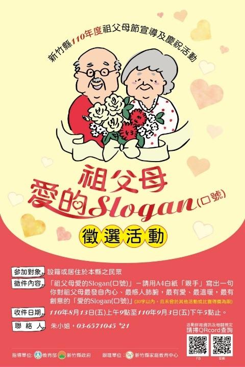 歡慶祖父母節首波「祖孫愛的slogan」活動開跑 iPad Air等大獎等你來拿。(記者張如慧翻攝).jpg